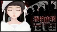 莳玖鹿【我的小狗在哪里】EP.3 我们被埋起来了!!