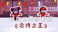 迷你世界:新年到!跟着神曲《念诗之王》跳起来!