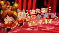 """迷你世界:抢先看!迷你小""""虎""""队,组队团来拜年!"""