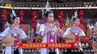 【直播皇都侗寨】会员版(4):抢花炮 赛芦笙 侗乡闹新春