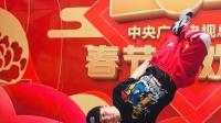 2019 央视春晚 bboy浩然 开场舞蹈《春海》表演 街舞剪辑瞬间