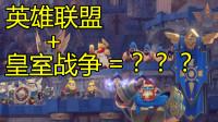 【白玩游戏】把英雄联盟和皇室战争结合在一起是个什么感觉?