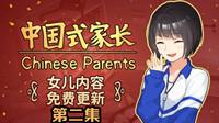 小贤菌解说《中国式家长》孩子终于上小学了02