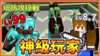 【巧克力】『Minecraft:塔防攻掠战』巧遇Rank1神级玩家最强阵容让新手马上变老手!