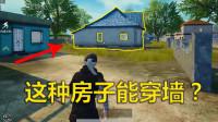 刺激战场模仿秀120:地图里小阁楼房子还有特别属性?