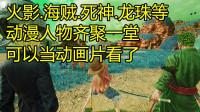 【JUMP大乱斗】豪华版中文全剧情流程!火影海贼死神龙珠JOJO等动漫人物齐聚一堂!第三集