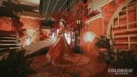 ColorDream婚礼美学影像: 《洲际中式婚礼》