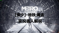[安少]地铁: 离去初见-1终于可以上地表了!