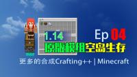 哈利波特飞天小扫把——甜萝酱我的世界Minecraft《1.14更多的合成原版模组空岛生存》#4