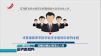 江西事业单位将定向招聘退役大学毕业生士兵