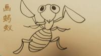 小朋友学画画-画蚂蚁, 教小孩学绘画教程, 儿童学画简笔画【乐成宝贝】