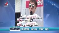 """新闻链接:翟天临""""学霸""""事件"""