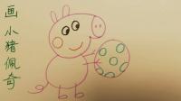 幼儿学画画-小猪佩奇,儿童学绘画初学,少儿学画简笔画初学【乐成宝贝】