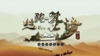 新爱琴乐器 丝路筝语:第1集《走西口》讲解(一)
