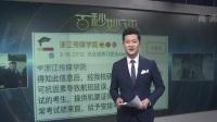 艺考生航班取消 浙传深夜暖心回复:给予安排考试
