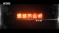 """《改变世界》刘庆峰:燃烧的""""曲线"""""""
