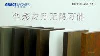 【宣传片】BITTO·LANONA十大优点宣传片