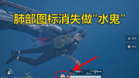"""刺激战场模仿秀125:利用温泉漏洞 去河里做""""水鬼""""能不能行?"""
