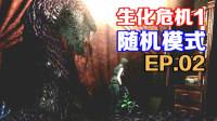 异次元洋馆!生化危机1HD复刻版 随机道具&怪物模式 直播实况第2段