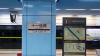 [2019.1]天津地铁9号线 直沽-十一经路 运行与报站