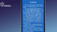 福州警方今日凌晨通报赵宇见义勇为被拘案情:检方已决定不起诉