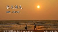 农夫渔夫-演唱/钢琴伴奏-李天宇-天宇的钢琴空间