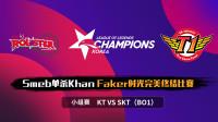 2019LCK春季赛赛事速看KT-SKT(BO1):Smeb单杀Khan Faker时光完美发挥终结比赛