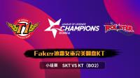 2019LCK春季赛赛事速看SKT-KT(BO2):Faker冰霜女巫完美翻盘KT