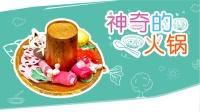 趣味创意手工:合家欢聚团圆饭 黏土做的火锅食材教程