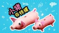 趣味创意手工:饮料瓶做的可爱小猪存钱罐 喜气洋洋过新年
