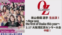 OZ Academy - Now Was the First of Osaka This Year 2019.02.17