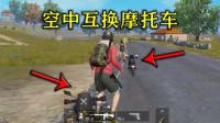 刺激战场模仿秀128:摩托车空中互换 挑战骚操作能成功吗?