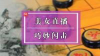 象棋美女大师梁妍婷如何吊打业83棋友?到底用了哪些战术手段?