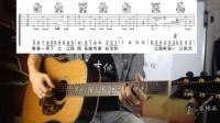 《安河桥》吉他教学,宋冬野这么好听的弹唱你不学吗