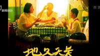 柏林载誉归来  电影《地久天长》定档3月22日