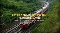 2017年12月-2019年2月重庆铁路枢纽拍车专辑