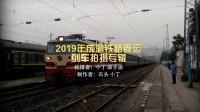2019年成渝铁路春运列车视频集锦(背景音乐版)