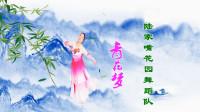 陆家嘴花园舞蹈队《青花梦》视频制作:映山红叶