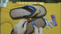 双色人字拖 58号 玉儿纺夏季手工编织拖鞋视频教程