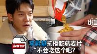 """《家师父一体》 李昇基抗拒吃燕麦片 """"不会吃这个吧"""""""