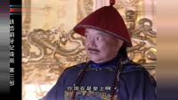 乾隆让和珅坐龙椅当皇上,和珅当皇上第一句话就是:纪晓岚跪下!