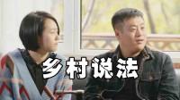 宋晓峰感情受阻,为爱身陷诈骗风波,《乡村说法》敬请期待