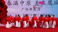 2019春满中原美在鹰城广场舞展演《我们的新时代》