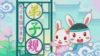 兔小贝国学之弟子规第1集