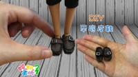 迷你娃鞋DIY:给芭比娃娃做一双带金属扣的平底皮鞋,非常可爱哦!