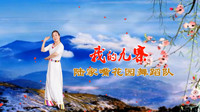 陆家嘴花园舞蹈队《我的九寨》视频制作:映山红叶