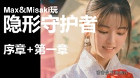【Max&Misaki】隐形守护者序章+第一章