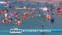 澳大利亚最热夏天打破206项纪录