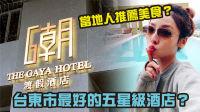 KL生活Vlog 台東市最好的五星級酒店長什麼樣? [ GAYA 潮渡假酒店 ]