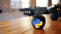Python基础教程:Python3.6安装教程